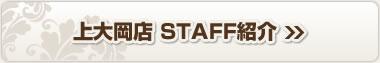 01_staff.jpg
